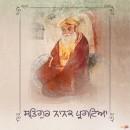 Satguru Nanak Pargat...